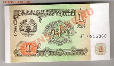 ТАДЖИКИСТАН 1 рубл 1994 ПРЕСС, до 08.10.2011 22-00 мск. - сканирование0077