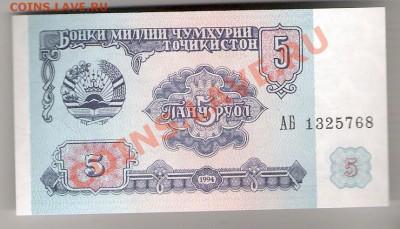 ТАДЖИКИСТАН 5 рубл 1994 ПРЕСС, до 08.10.2011 22-00 мск. - сканирование0092