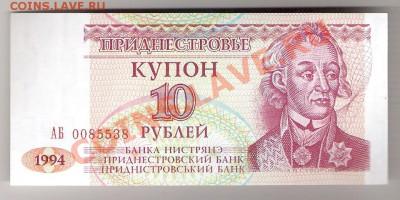 ПРИДНЕСТРОВЬЕ 10 рублей 1994 ПРЕСС, до 08.10.2011 22-00 мск. - сканирование0084