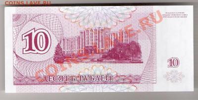 ПРИДНЕСТРОВЬЕ 10 рублей 1994 ПРЕСС, до 08.10.2011 22-00 мск. - сканирование0085