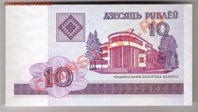 БЕЛАРУСЬ 10 рублей 2000 ПРЕСС, до 08.10.2011 22-00 мск. - сканирование0090