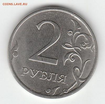 Бракованные монеты - IMG_20210110_0003