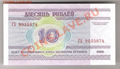 БЕЛАРУСЬ 10 рублей 2000 ПРЕСС, до 08.10.2011 22-00 мск. - сканирование0091