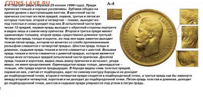 10 рублей 1900 года, штемпельные разновидности, обсуждение - А-4 голованов.JPG