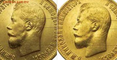 10 рублей 1900 года, штемпельные разновидности, обсуждение - А4-А8.JPG