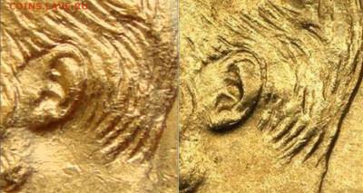 10 рублей 1900 года, штемпельные разновидности, обсуждение - А2 прически.JPG