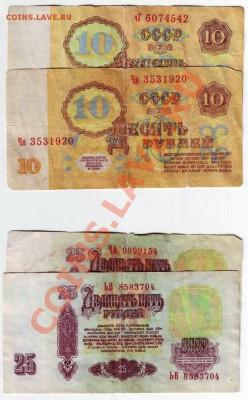 СССР 1,5,10,25руб 1961 до 08.10.11г. в 19.00 - IMAGE0199.JPG