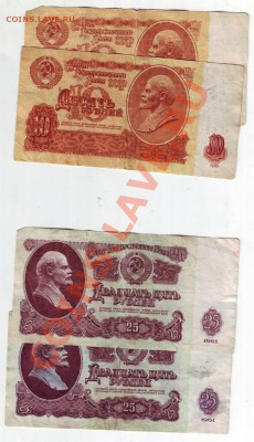 СССР 1,5,10,25руб 1961 до 08.10.11г. в 19.00 - IMAGE0200.JPG