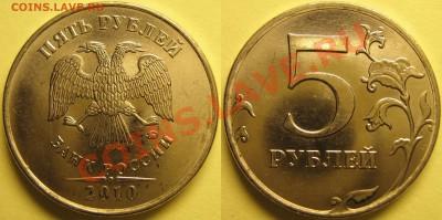 5руб2010ммд шт.3.2Ж до 5.10.2011 - Ж
