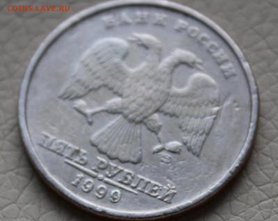 5 руб. 1999 г. на подлинность - 5р99-7