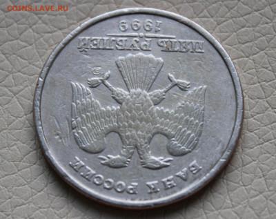 5 руб. 1999 г. на подлинность - 5р99-6