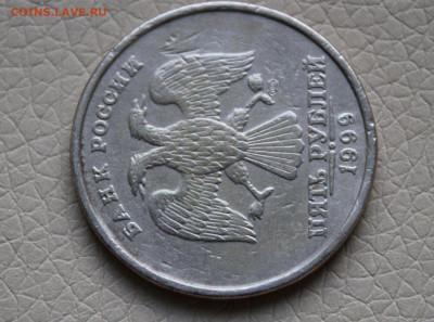 5 руб. 1999 г. на подлинность - 5р99-4