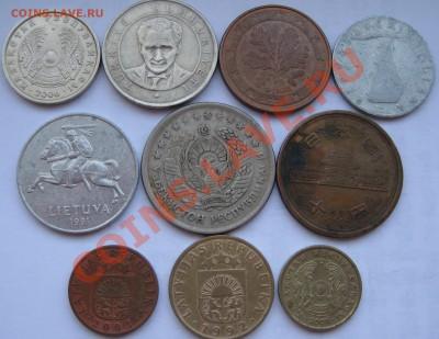 10 иностранных монет, до 5.10.11 22-00(МСК) - 2