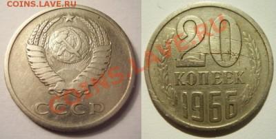 20 коп 1966 до 07.10.2011 в 22.00 по Москве - 20k66.JPG