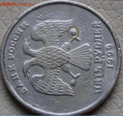 5 руб. 1999 г. на подлинность - Фальш.PNG