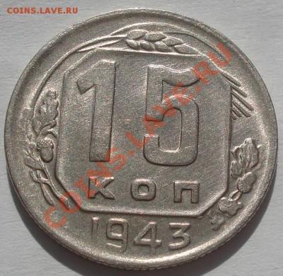 15 копеек 1943 вторая! до 22:00 04.10.11 по МСК. - DSC06638.JPG
