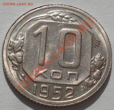 10 копеек 1952 состояние! до 22:00 04.10.11 по МСК. - DSC06649.JPG