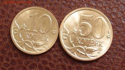 Мешки вскрытые 50 и 10 копеек 2013 СП до 15,01 в 22,00 - P9255822.JPG