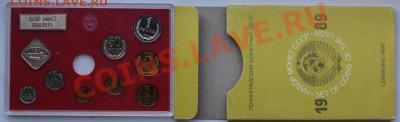 набор 1987 лмд красный без 20к и бирка 1988-до 7.10.11 22 00 - 89-2.JPG