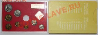 набор 1987 лмд красный без 20к и бирка 1988-до 7.10.11 22 00 - 89-1.JPG
