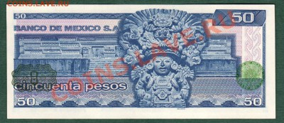 Мексика, 50 Песо 1981,  ПРЕСС (04.10) - m3