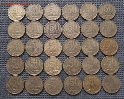 50 копеек 2002 СП 30 монет до 15,01 в 22,00 - P9275855.JPG