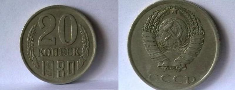 20 копеек 1980 №138 по Фед. - 20коп1980