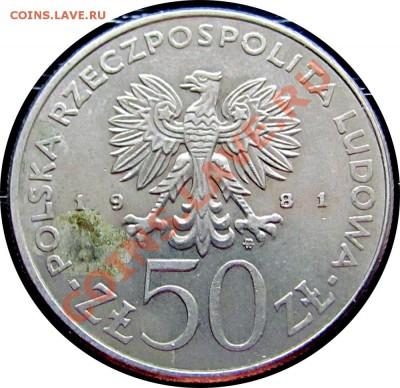 D35 Польша 50 зл. 1981 Сикорский до 08.10 в 22°° - D35 sIKORSKI 50 1981_2