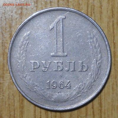 ГОДОВИК 1964 ФАЛЬШАК до 18.01.2021 в 22:00м - DSCN0942