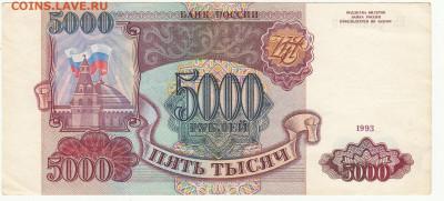 5000 рублей 1993 до 16.01.2021 22-00 - 1