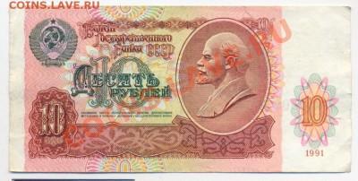 10 рублей 1991г. серия АА_________________до 06.10.2011 - 10рубАА1