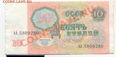 10 рублей 1991г. серия АА_________________до 06.10.2011 - 10рубАА
