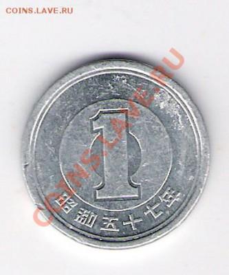 ЯПОНИЯ 1 йена, до 08.10.11 22-00мск. - сканирование0095