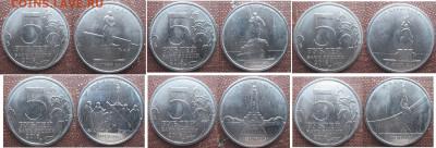 Монеты РФ 5 р. 2016 ММД Столицы освобожденных государств - Столицы 1.JPG