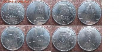 Монеты РФ 5 р. 2016 ММД Столицы освобожденных государств - Столицы 3.JPG