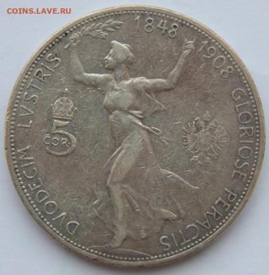 Австрия 5 крон 1908 до 16.01.21 22 00 мск - DSCN4753.JPG