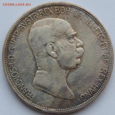 Австрия 5 крон 1908 до 16.01.21 22 00 мск - DSCN4752.JPG