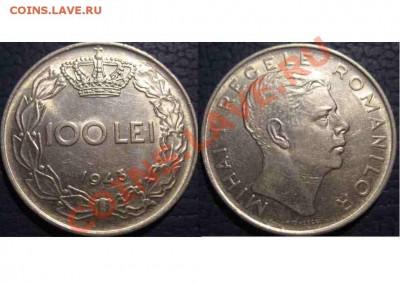 Монеты Европы. Пополняемая. - Румыния 100 лей 1943