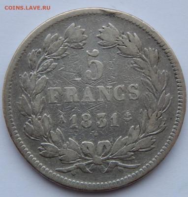 Франция 5 франков 1831 до 16.01.21 22 00 мск - DSCN4743.JPG