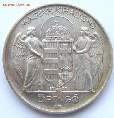 Венгрия 5 пенго 1939 до 16.01.21 22 00 мск - DSCN4741.JPG