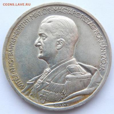 Венгрия 5 пенго 1939 до 16.01.21 22 00 мск - DSCN4739.JPG
