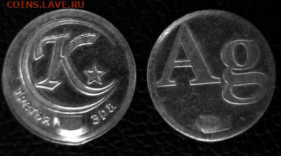 Интересуют водочные жетоны из водки Старая Казань Дархан идр - третья эра