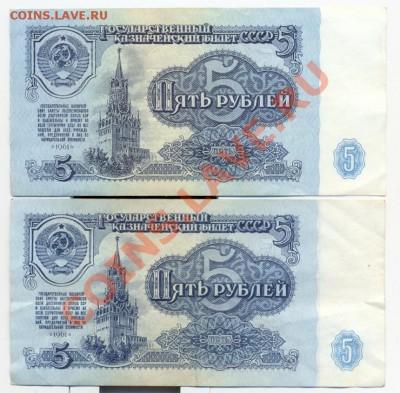 5 рублей 1961г. (2 штуки)_________________до 06.10.2011 - 5руб1