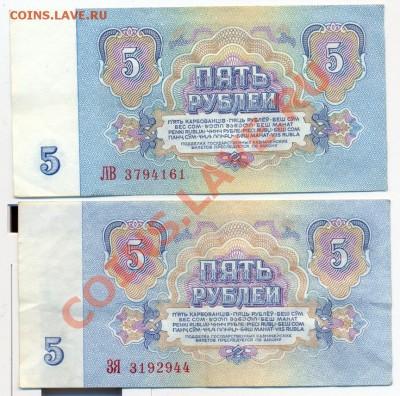 5 рублей 1961г. (2 штуки)_________________до 06.10.2011 - 5руб