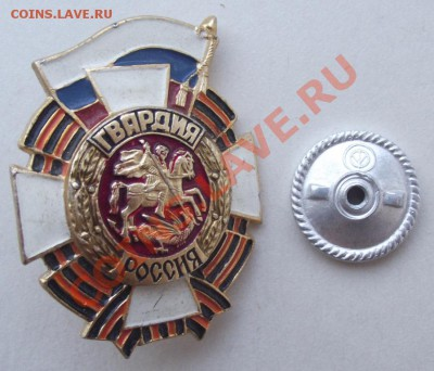 Знак Гвардия РФ до 05.10 в 21.00мск - 1.JPG