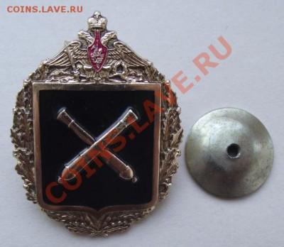 Армейский знак №2 до 05.10 в 21.00мск - 2.JPG