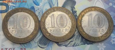 Торжок, Калуга, Выборг -10 рублей Бим. До 15.01 - 20210113_131011