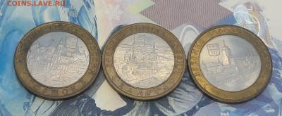 Торжок, Калуга, Выборг -10 рублей Бим. До 15.01 - 20210113_131033