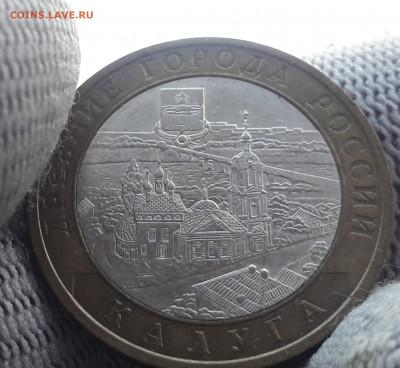 Торжок, Калуга, Выборг -10 рублей Бим. До 15.01 - 20210113_131143