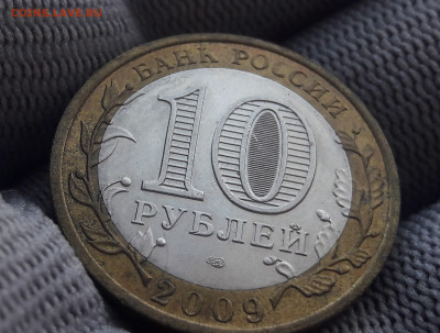 Торжок, Калуга, Выборг -10 рублей Бим. До 15.01 - 20210113_131213